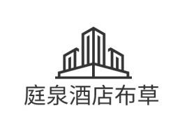 庭泉酒店布草店铺标志设计