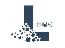 伶喵转门店logo设计