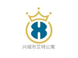 兴城市艾特公寓企业标志设计