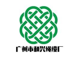 广州市和兴绳缆厂企业标志设计