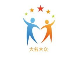 大名大众logo标志设计