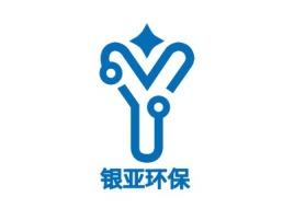 银亚环保公司logo设计