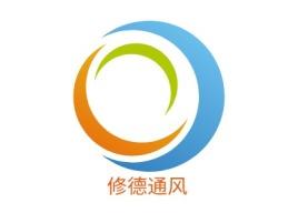 修德通风企业标志设计