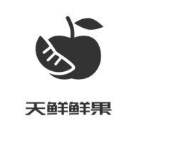 天鲜鲜果店铺标志设计