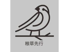 粮草先行企业标志设计