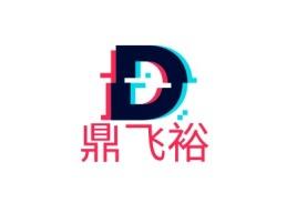 鼎飞裕企业标志设计