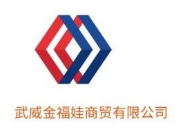武威金福娃商贸有限公司公司logo设计