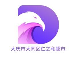 大庆市大同区仁之和超市品牌logo设计