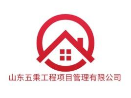 山东五乘工程项目管理有限公司企业标志设计