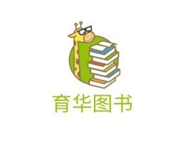 育华图书logo标志设计