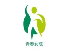 青春女院logo标志设计