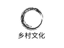 乡村文化logo标志设计