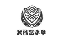武林高手甲公司logo设计