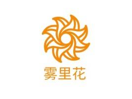 重庆雾里花logo标志设计