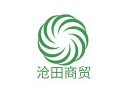 沧田商贸店铺标志设计