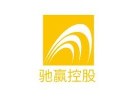 驰赢控股公司logo设计