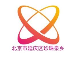 北京市延庆区珍珠泉乡公司logo设计