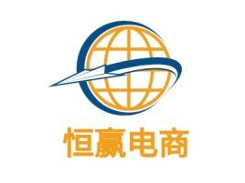 恒赢电商公司logo设计