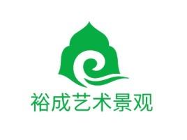 裕成艺术景观logo标志设计