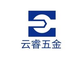 云睿五金店铺标志设计