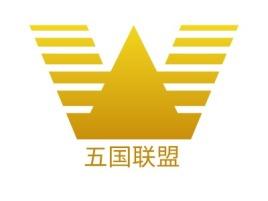 五国联盟公司logo设计