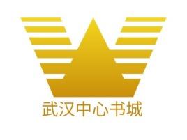武汉中心书城logo标志设计