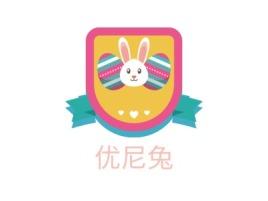 优尼兔店铺标志设计