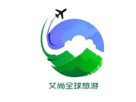 艾尚全球旅游logo标志设计