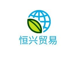 恒兴贸易公司logo设计