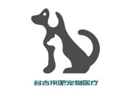 多吉来吧宠物医疗门店logo标志设计
