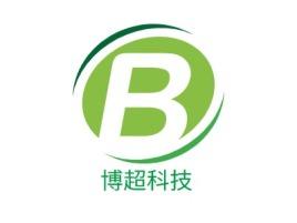 博超科技企业标志设计