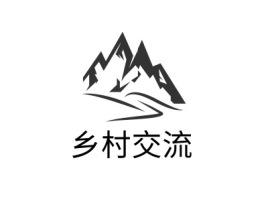 乡村交流logo标志设计