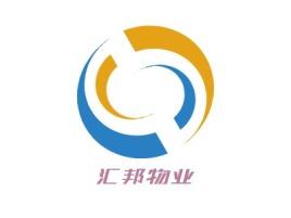 汇邦物业公司logo设计