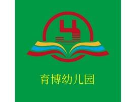 育博幼儿园logo标志设计