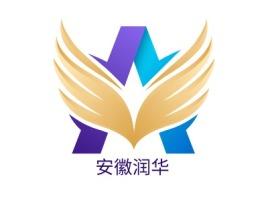 安徽润华企业标志设计