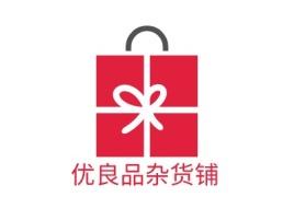 优良品杂货铺店铺标志设计