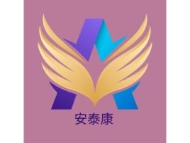 安泰康品牌logo设计