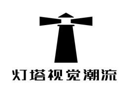 灯塔视觉潮流门店logo设计