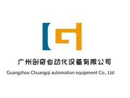 广州创奇自动化设备有限公司企业标志设计