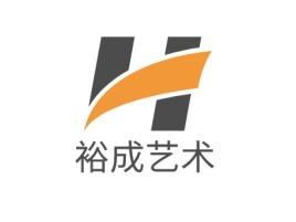 裕成艺术logo标志设计