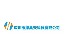 深圳市振昊天科技有限公司企业标志设计