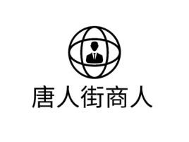 唐人街商人店铺标志设计
