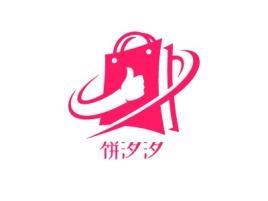 饼汐汐店铺标志设计