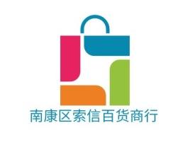 南康区索信百货商行店铺标志设计