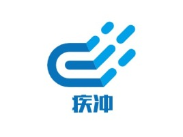 疾冲公司logo设计