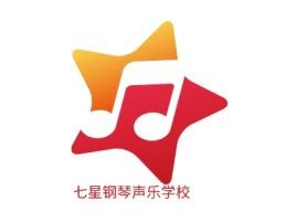 七星钢琴声乐学校logo标志设计