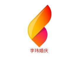 李玮婚庆门店logo设计