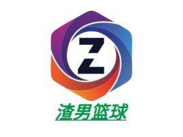 渣男篮球logo标志设计