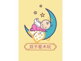 双子星木玩门店logo设计