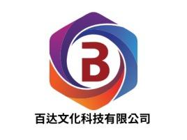 百达文化科技有限公司公司logo设计